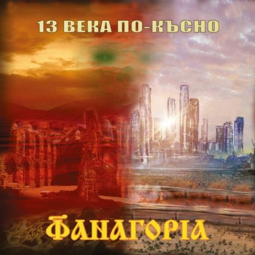 CD-Cover-Web-Fanagoria-2020-1170x1170